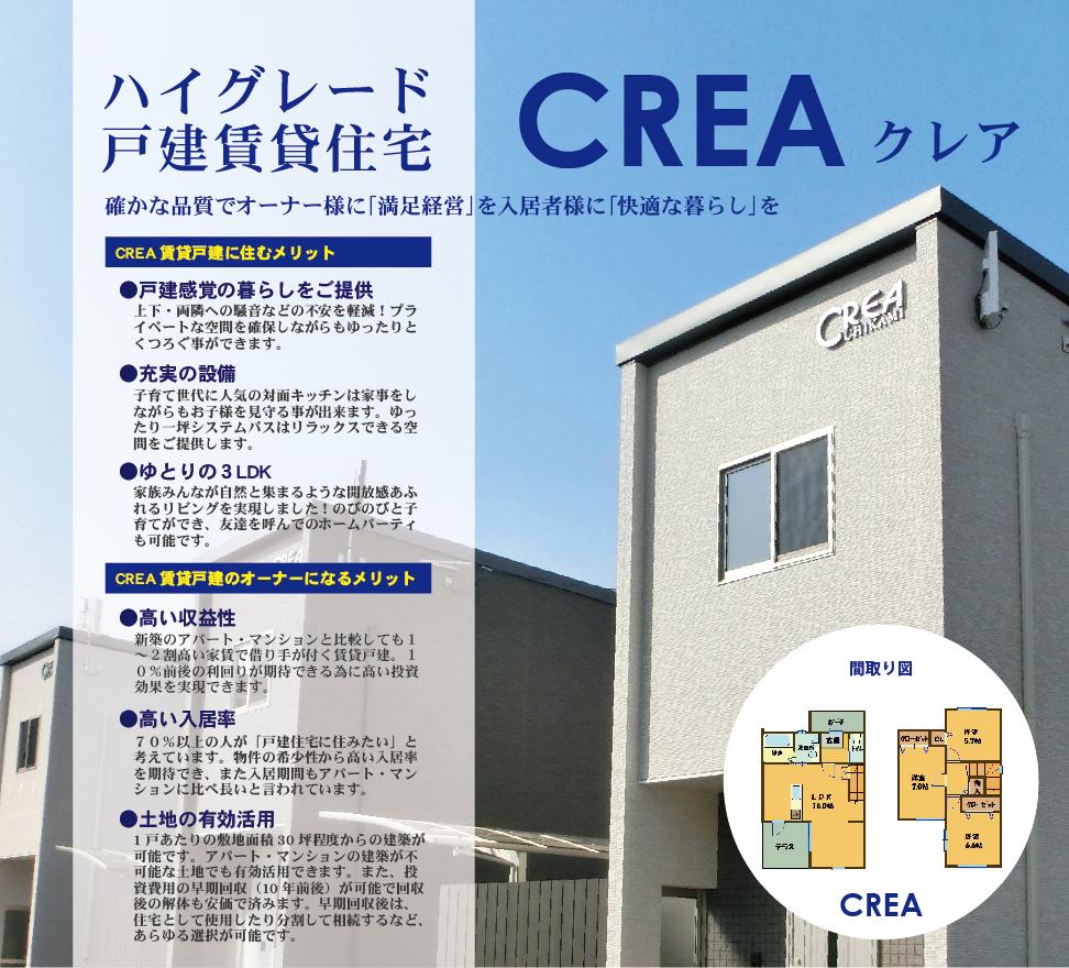 ハイグレード 戸建賃貸住宅; CREA クレア