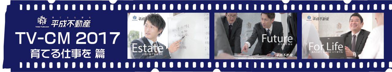 平成不動産 テレビCM 育てる仕事を篇 熊本市不動産