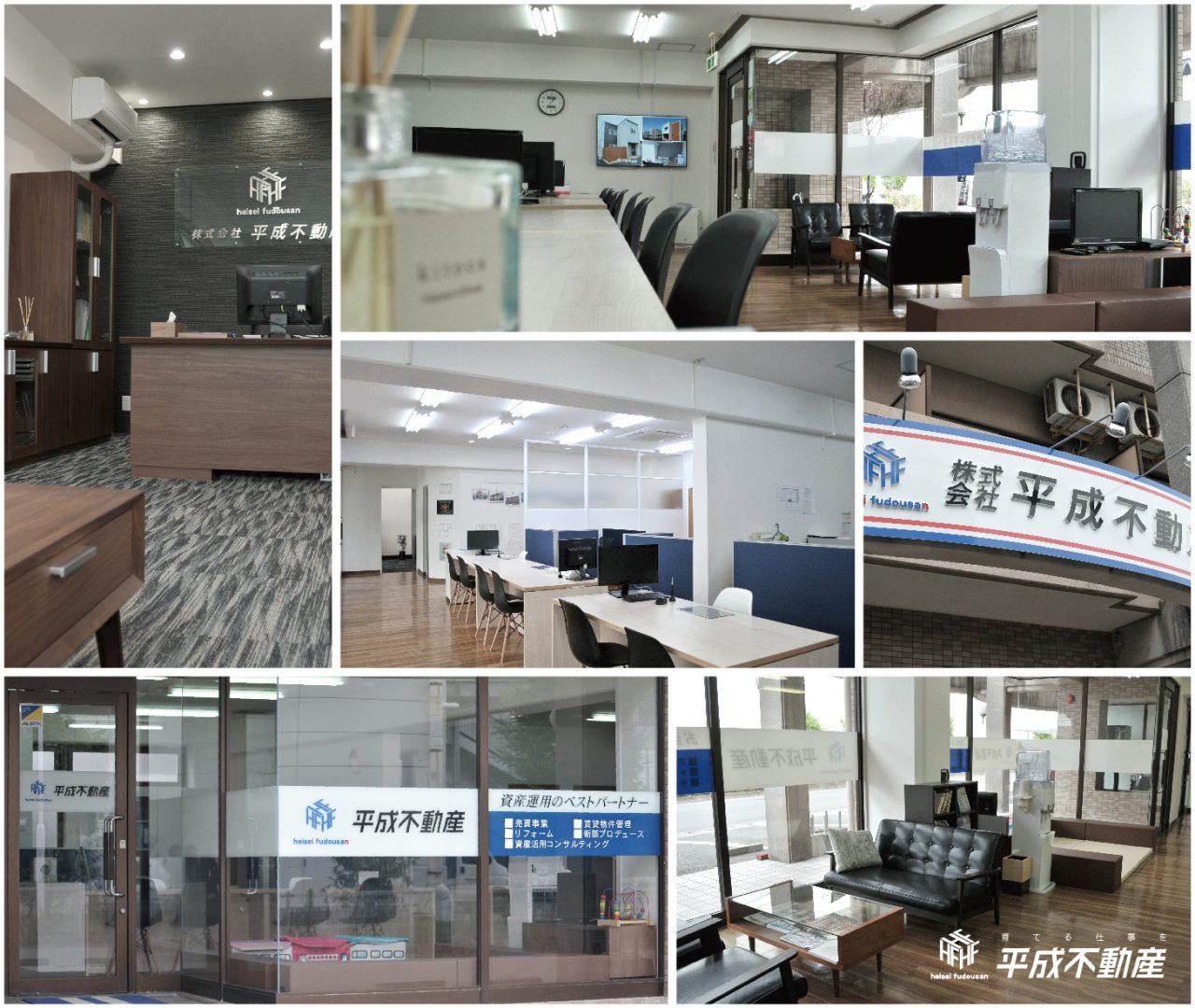 平成不動産 事務所風景