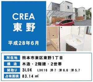 戸建賃貸住宅 CREA東野 熊本市東区東野 3LDK