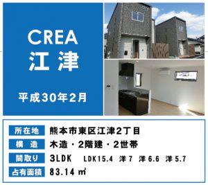 戸建賃貸住宅 CREA 江津 熊本市東区江津 3LDK