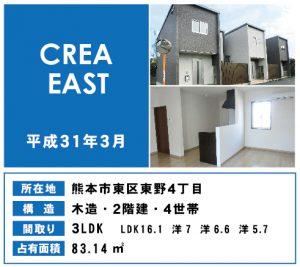 戸建賃貸住宅 CREA EAST 熊本市東区東野 3LDK