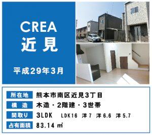 戸建賃貸住宅 CREA近見 熊本市南区近見 3LDK