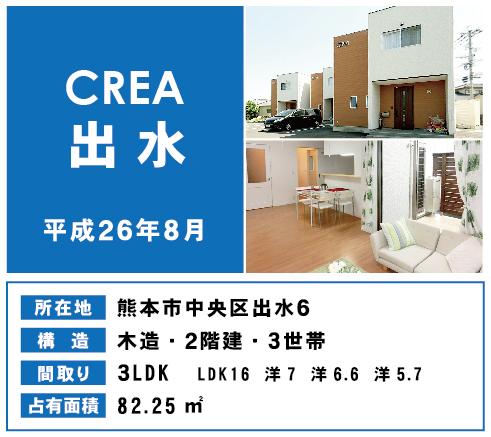 戸建賃貸住宅 CREA出水 熊本市中央区出水 3LDK