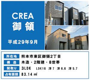戸建賃貸住宅 CREA御領 熊本市東区御領 3LDK
