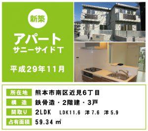 新築アパート サニーサイドT 熊本市南区近見 2LDK