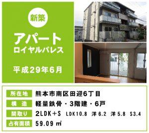 新築アパート ロイヤルパレス 熊本市南区田迎 2LDK+S