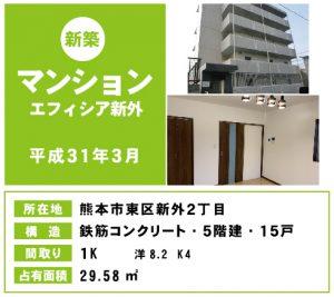 新築マンション エフィシア新外 熊本市東区新外 1K