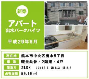 新築アパート 出水パークハイツ 熊本市中央区出水 2LDK