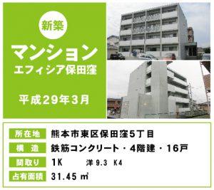 新築マンション エフィシア保田窪 熊本市東区保田窪 1K