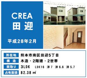 戸建賃貸住宅 CREA田迎 熊本市南区田迎 3LDK