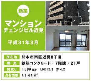 新築マンション チェンジビル近見 熊本市南区 1LDK