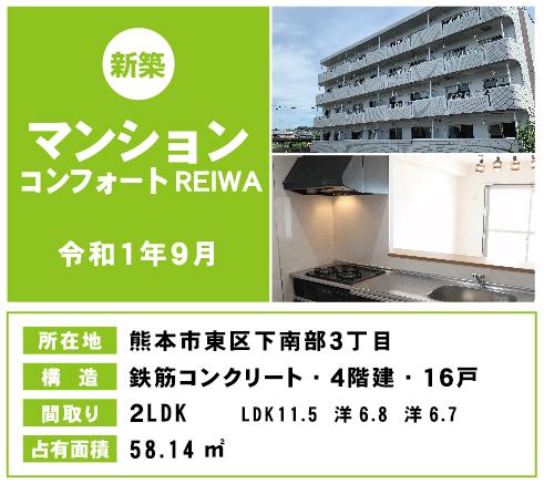 新築マンション コンフォートREIWA 熊本市東区下南部 2LDK