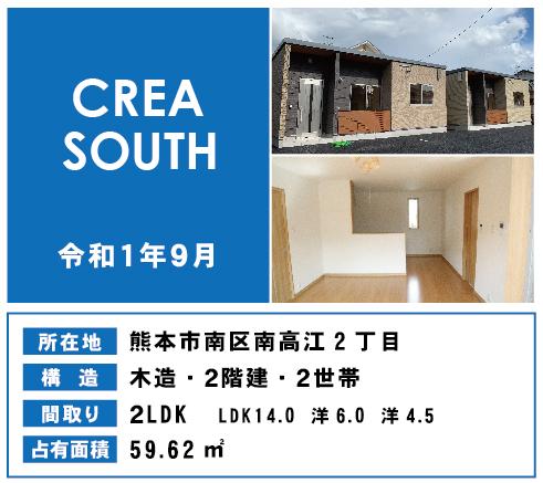 戸建賃貸住宅 CREA SOUTH 熊本市南区南高江 2LDK