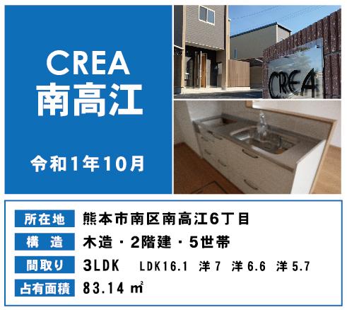 戸建賃貸住宅 CREA南高江 熊本市南区南高江 3LDK