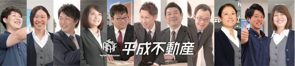 熊本市の平成不動産 スタッフ紹介 宅地建物取引士