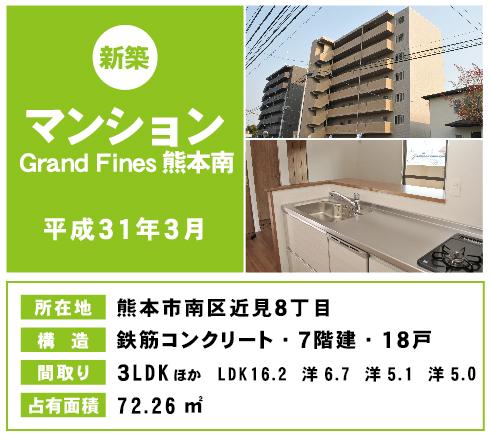 新築マンション Grand Fines熊本南 熊本市南区近見 3LDK