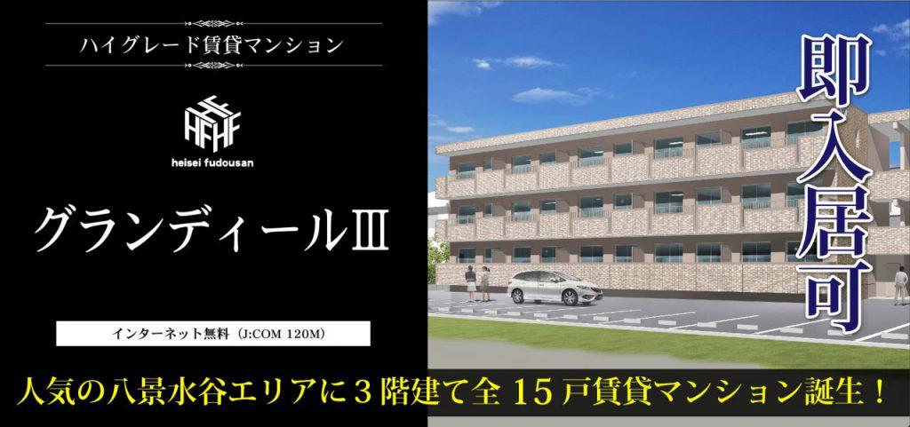 熊本市の不動産 賃貸マンション グランディールⅢ
