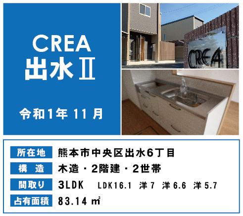 戸建賃貸住宅 CREA 出水Ⅱ 熊本市中央区出水 3LDK