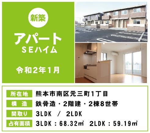 新築アパート SEハイム 熊本市南区元三町 3LDK