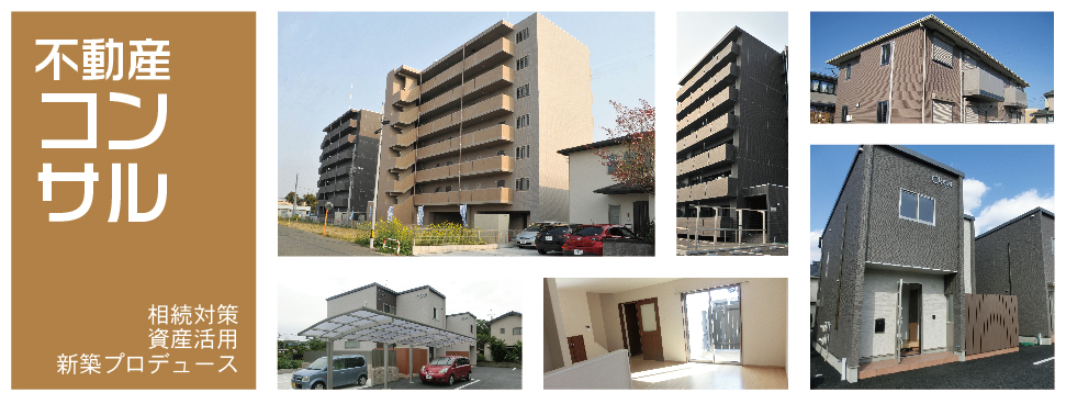 不動産コンサル 相続対策・資産活用・新築プロデュース