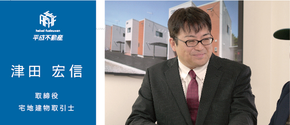 津田宏信 取締役 宅地建物取引士