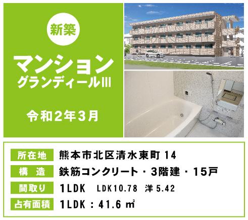 新築マンション グランディールⅢ 熊本市北区清水東町 1LDK