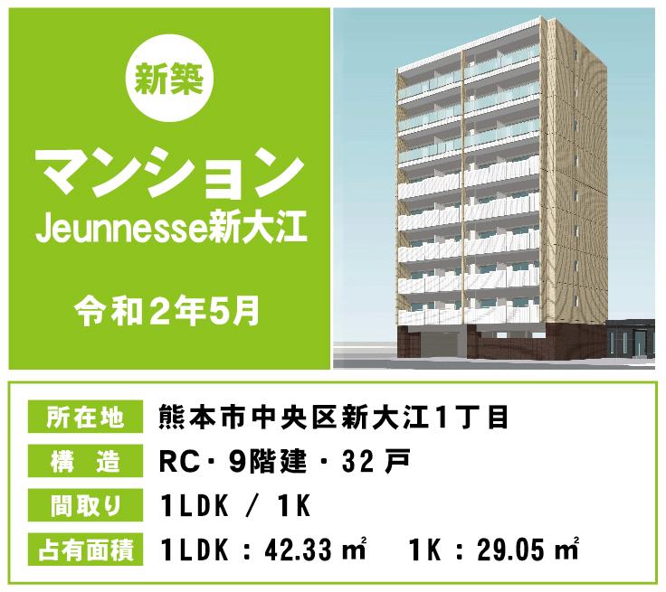 新築マンション ジュネス新大江 熊本市中央区新大江 1LDK