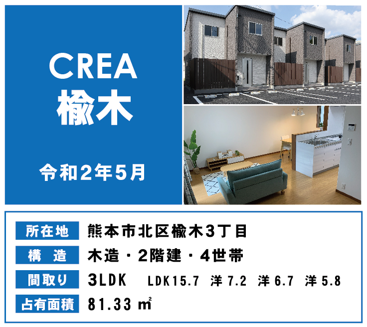 戸建賃貸住宅 CREA 楡木 熊本市北区楡木 3LDK