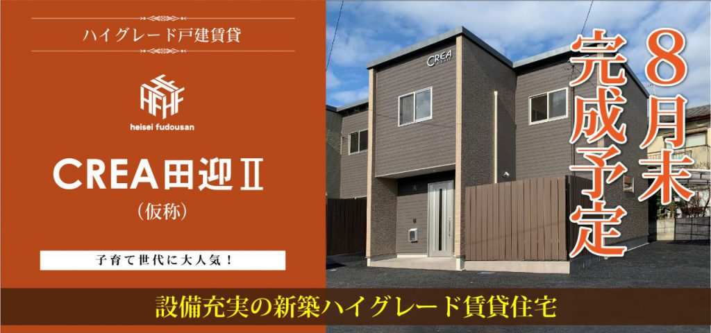 CREA田迎2 ハイグレード賃貸住宅 熊本市南区 不動産