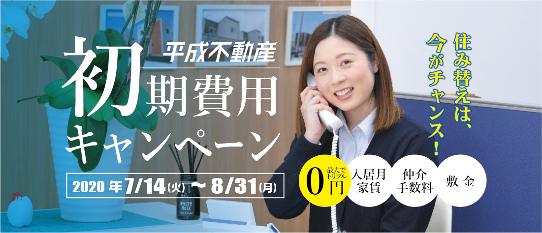 平成不動産 初期費用キャンペーン 熊本市