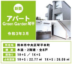 アパート Green Garden琴平